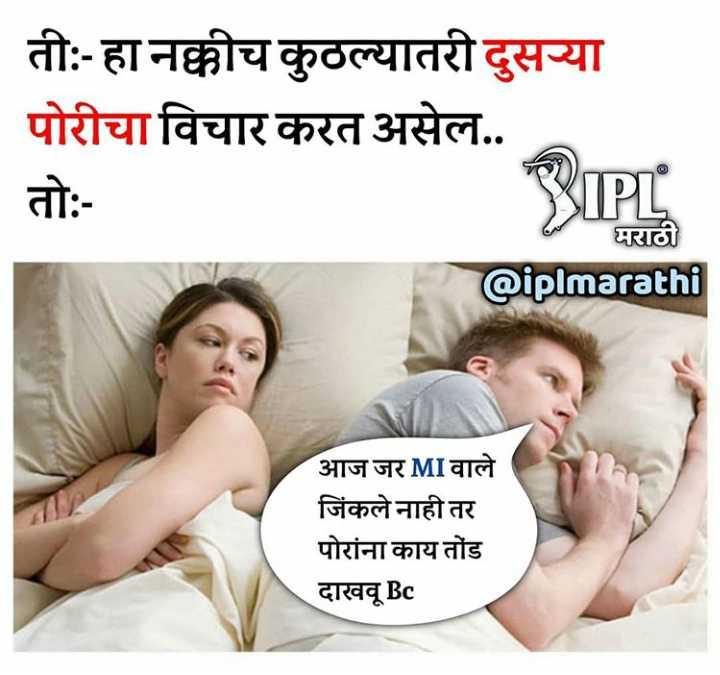 🏏RCB vs MI - तीः - हा नक्कीच कुठल्यातरी दुसया पोरीचा विचार करत असेल . . | तो : BIPL @ iplmarathi आज जर MI वाले जिंकले नाही तर पोरांना काय तोंड दाखवू Bc - ShareChat