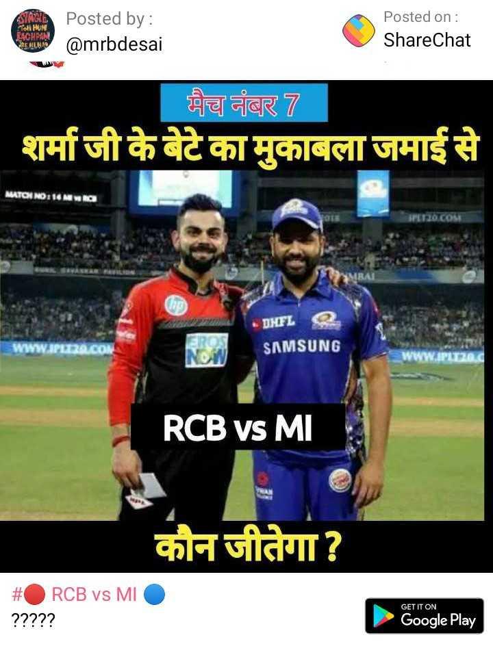 🔴 RCB vs MI 🔵 - SINGLE ToH HUN Posted by : PER @ mrbdesai Posted on : ShareChat मैच नंबर 7 शर्मा जी के बेटे का मुकाबला जमाई से MATOINDIMMwia PETRO . COM • DHEL Ewww . IPLT20 . COM SAMSUNG NO RCB VS MILI कौन जीतेगा ? RCB vs Ml ? ? ? ? ? GET IT ON Google Play - ShareChat