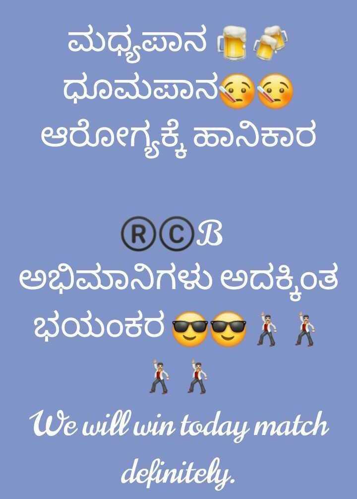 RCB vs RR - ಮಧ್ಯಪಾನ 1 ಧೂಮಪಾನ ಆರೋಗ್ಯಕ್ಕೆ ಹಾನಿಕಾರ ®©8 ಅಭಿಮಾನಿಗಳು ಅದಕ್ಕಿಂತ ಭಯಂಕರ ರರ | | We will win today match definitely . - ShareChat