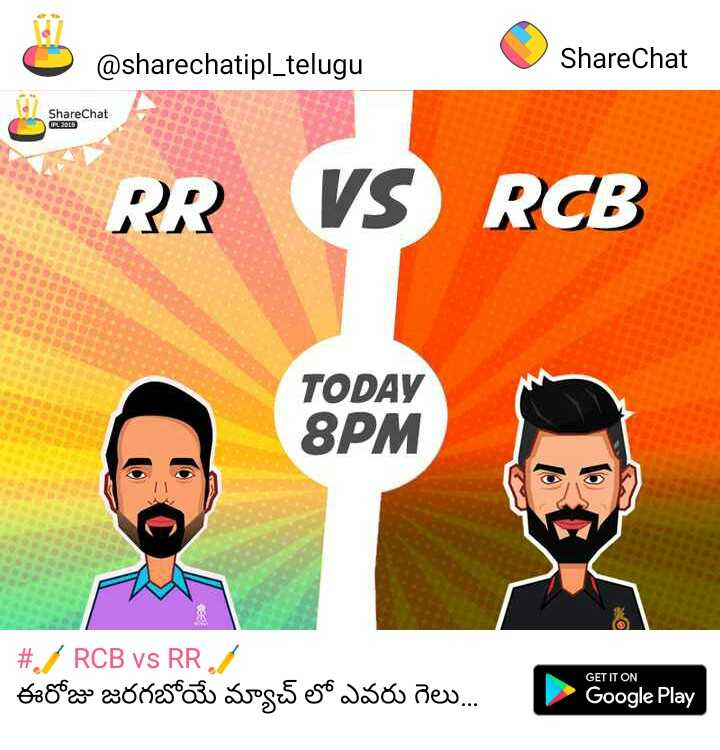 🏏 RCB vs RR 🏏 - ShareChat @ sharechatipl _ telugu Sharechat ShareChat IPL 2009 RR VS RCB TODAY 8PM # / RCB vs RR . ఈరోజు జరగబోయే GET IT ON Jo Dew . . . Google Play - ShareChat