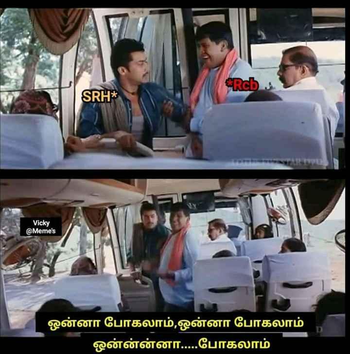 🏏RCB vs SRH - RேEb . SRH * Vicky @ Meme ' s ஒன்னா போகலாம் , ஒன்னா போகலாம் ' ஒன்ன்ன்னா . . . . . போகலாம் - ShareChat
