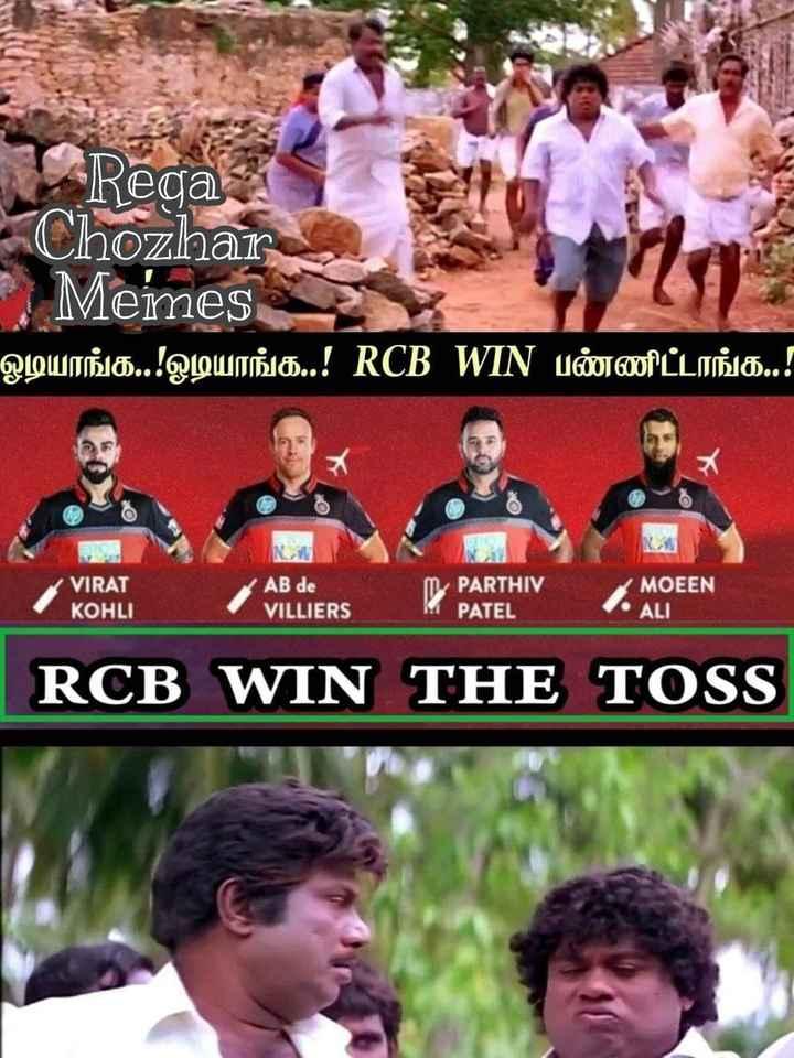 🏏RCB vs SRH - Rega Chozhar Memes ஓடியாங்க . . . ! ஓடியாங்க . . ! RCB WIN பண்ணிட்டாங்க . . ! VIRAT KOHLI MOEEN ave MY PARTHIV K PATEL AB de VILLIERS ALI RCB WIN THE TOSS - ShareChat