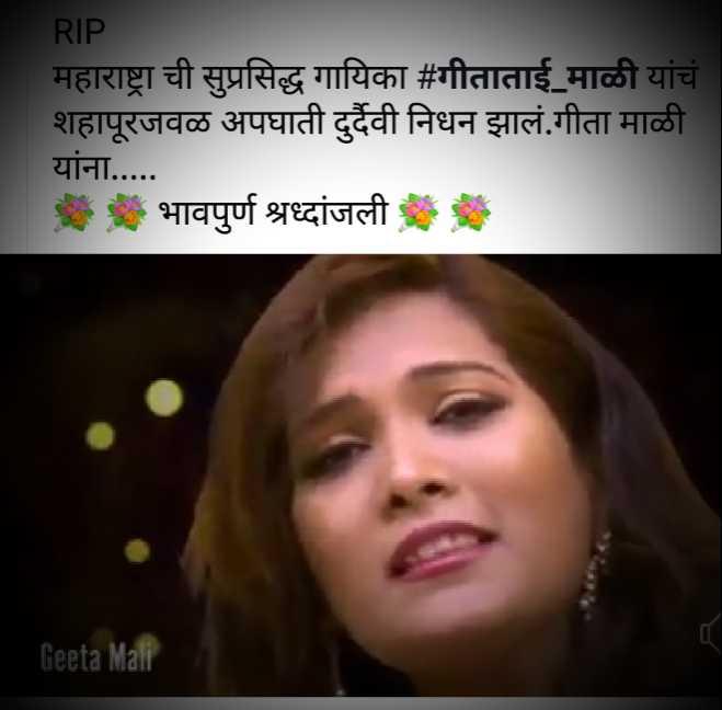 💐RIP गायिका गीता माळी - RIP महाराष्ट्रा ची सुप्रसिद्ध गायिका # गीताताई माळी यांचं शहापूरजवळ अपघाती दुर्दैवी निधन झालं . गीता माळी यांना . . . . . * भावपुर्ण श्रध्दांजली * * Geeta Mali - ShareChat