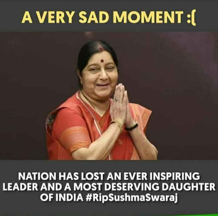 🗞RIP सुष्मा स्वराज - A VERY SAD MOMENT : ( NATION HAS LOST AN EVER INSPIRING LEADER AND A MOST DESERVING DAUGHTER OF INDIA # RipSushma Swaraj - ShareChat