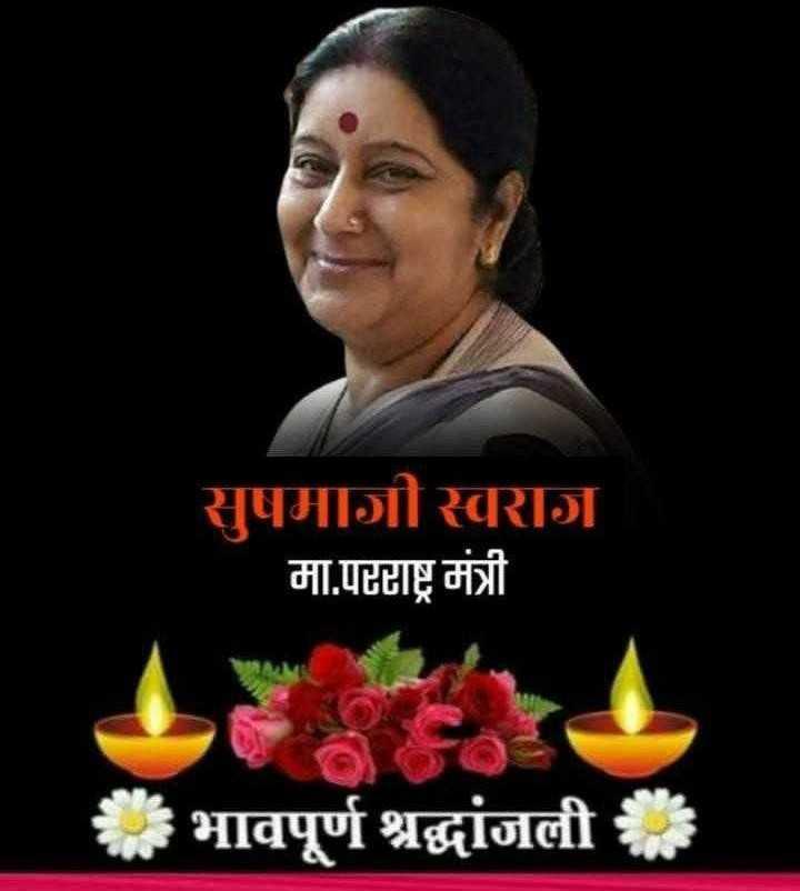 🗞RIP सुष्मा स्वराज - सुषमाशीस्वराज मा . पEBाष्ट्र मंत्री भावपूर्ण श्रद्धांजली - ShareChat