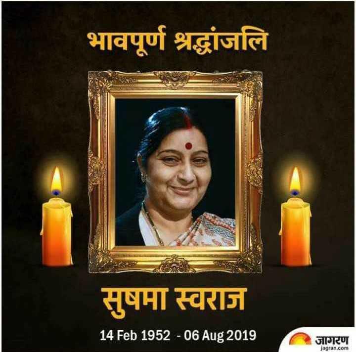💐 RIP ਸੁਸ਼ਮਾ ਸਵਰਾਜ - भावपूर्ण श्रद्धांजलि सुषमा स्वराज 14 Feb 1952 - 06 Aug 2019 जागरण jagran . com - ShareChat