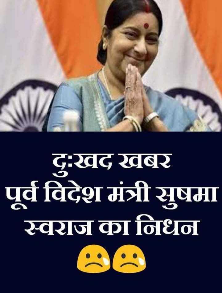 💐 RIP ਸੁਸ਼ਮਾ ਸਵਰਾਜ - दुःखद खबर पूर्व विदेश मंत्री सुषमा स्वराज का निधन - ShareChat