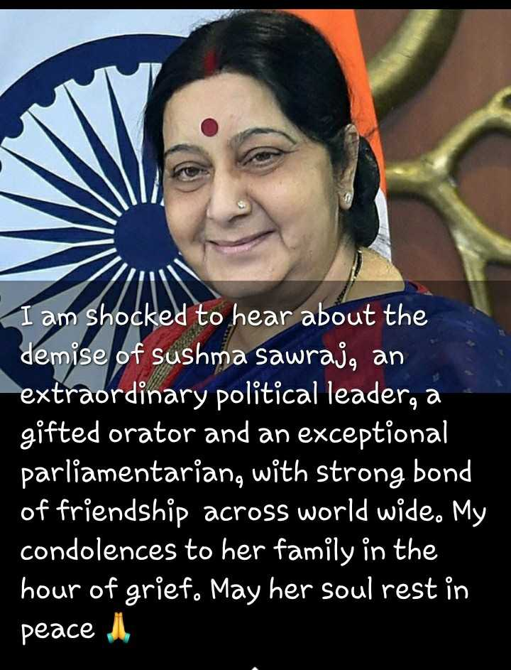 💐 RIP ਸੁਸ਼ਮਾ ਸਵਰਾਜ - I am shocked to hear about the demise of Sushma sawraj , an extraordinary political leader , a gifted orator and an exceptional parliamentarian , with strong bond of friendship across world wide . My condolences to her family in the hour of grief . May her soul rest in peace - ShareChat