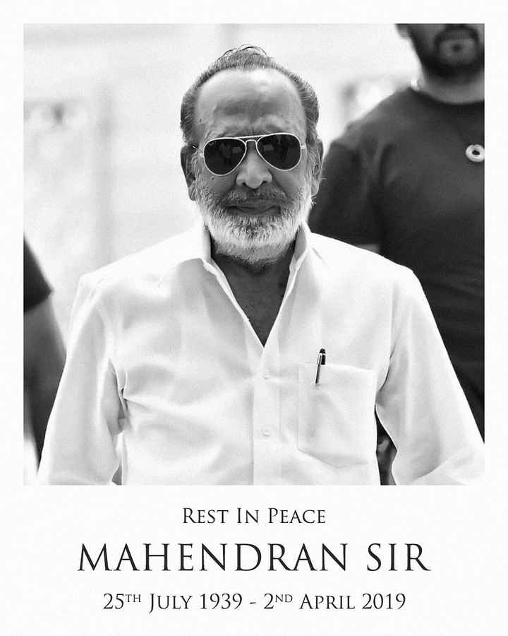 😭 RIP மகேந்திரன் - REST IN PEACE MAHENDRAN SIR 25TH JULY 1939 - 2ND APRIL 2019 - ShareChat
