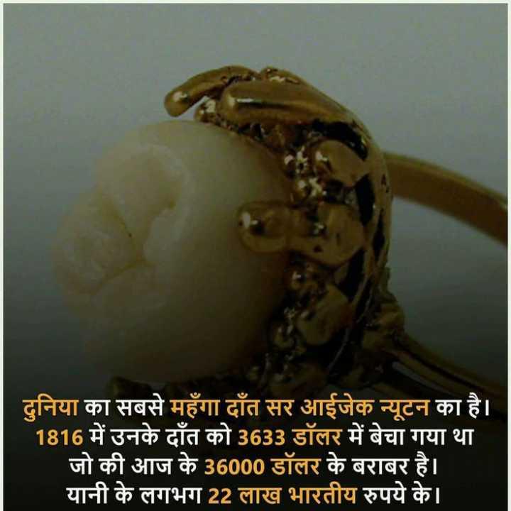 ROCHAK TATHYA - दुनिया का सबसे महँगा दाँत सर आईजेक न्यूटन का है । 1816 में उनके दाँत को 3633 डॉलर में बेचा गया था जो की आज के 36000 डॉलर के बराबर है । यानी के लगभग 22 लाख भारतीय रुपये के । - ShareChat