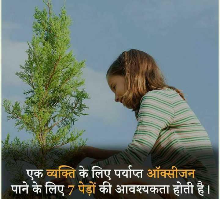 ROCHAK TATHYA - एक व्यक्ति के लिए पर्याप्त ऑक्सीजन पाने के लिए 7 पेड़ों की आवश्यकता होती है । - ShareChat