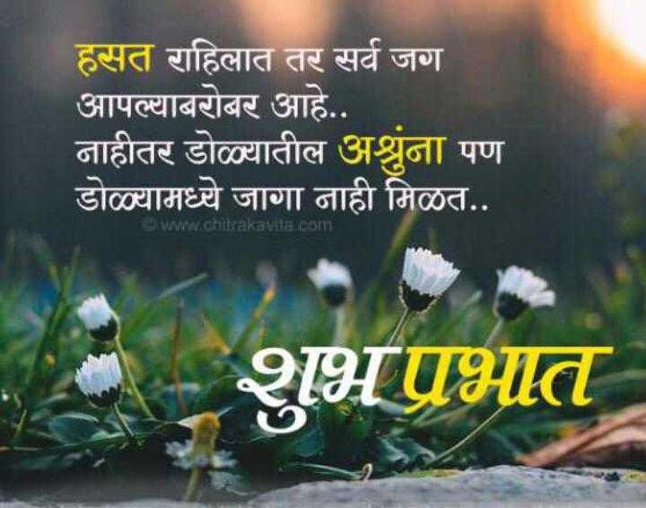 RPATIL - हसत राहिलात तर सर्व जग आपल्याबरोबर आहे . . नाहीतर डोळ्यातील अश्रुना पण डोळ्यामध्ये जागा नाही मिळत . . www . chitrakavita . com शुभप्रभात - ShareChat