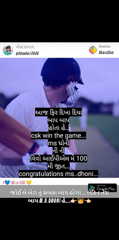💙 RR vs CSK 💛 - પોસ્ટ કરનાર ; @ bhandari 3 626 Posted on : ShareChat આજ ફિર દિખા દિયા બાપ બાપ હોતા હે . . csk win the game . . . ms ધોની ની ની વિવો આઈપીએલ મે 100 - મી જીત . . . congratulations ms . . dhoni . . . RR vs CSK જોઈ લે બેટા તું સબકા બાપ હોગા . . . લેકિન તેરા ' બાપti . SHII હે . . . ! ' # GET IT ON Goggle Play - ShareChat
