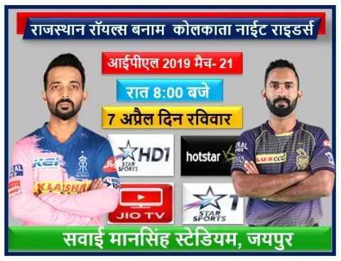 🏏RR vs KKR - राजस्थान रॉयल्स बनाम कोलकाता नाईट राइडर्स आईपीएल 2019 मैच - 21 रात 8 : 00 बजे । 7 अप्रैल दिन रविवार HD 5 * = hotstar LUXCOC KLASH JIO TV सवाई मानसिंह स्टेडियम , जयपुर - ShareChat