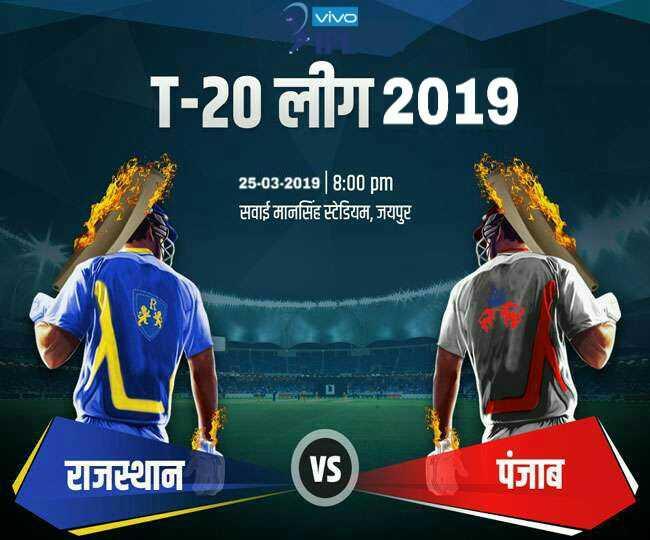 RR vs KXIP - o vivo T - 20 लीग 2019 25 - 03 - 2019 | 8 : 00 pm सवाई मानसिंह स्टेडियम , जयपुर Tथान पंजाब - ShareChat
