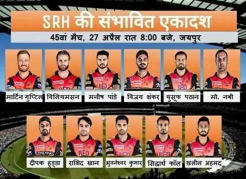 🏏 RR 💜 vs SRH 🧡 - SRH की संभावित एकादश । 45वां मैच , 27 अप्रैल रात 8 : 00 बजे , जयपुर मार्टिन गुप्टिल विलियमसन । मनीष पांडे । विजय शंकर युसूफ पठान मो , नबी । दीपक हुड्डा राशिद खान भुवनेश्वर कुमार सिद्धार्थ कॉल खलील अहमद - ShareChat