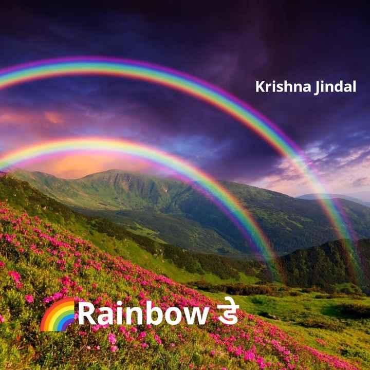 🌈Rainbow डे - Krishna Jindal Rainbow § - ShareChat