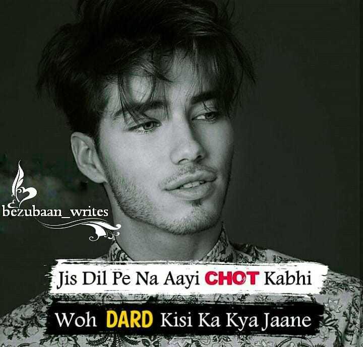Raja ke Dil ki baat ❤️👈 - bezubaan _ writes Jis Dil Pe Na Aayi CHOT Kabhi Woh DARD Kisi Ka Kya Jaane - ShareChat