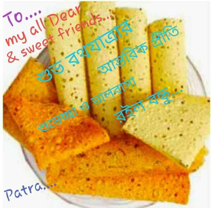 Ratha Jatra  🙏🏾 - 10 . . . my all Dear & sweet friends . . / তি । এত রং এ / অরি । ' বইছে Patra . - ShareChat