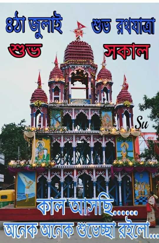 Ratha Jatra  🙏🏾 - ৪ জুলাই ২ গুম্ভ রথযাত্রা সালা ' . . . এই . % । ০ ACC : : : : : : : : | | | | বালা আঙ্গিীooooo জানে জানেক শুভেচ্ছাৱঙ্গলে - ShareChat