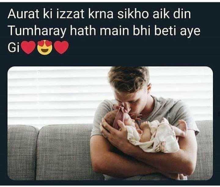 Respect Girls - Aurat ki izzat krna sikho aik din Tumharay hath main bhi beti aye Giu - ShareChat