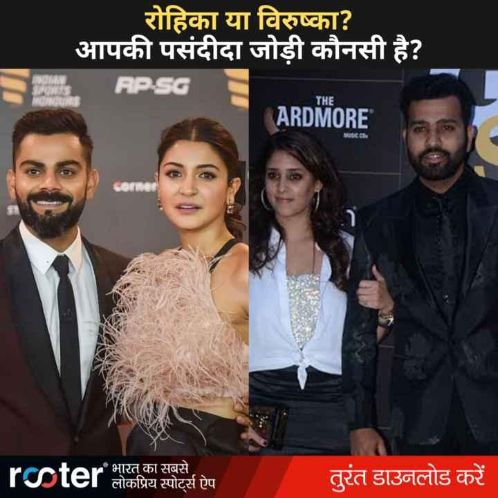 🏏 Rohit Sharma - रोहिका या विरुष्का ? आपकी पसंदीदा जोड़ी कौनसी है ? RP . SG ARDMORE THE an ® भारत का सबसे लोकप्रिय स्पोर्ट्स ऐप तुरंत डाउनलोड करें - ShareChat