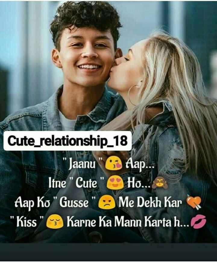Romantic Whatsapp Status - BE Cute _ relationship _ 18 Jaanu Aap . . Itne Cute Ho . . . Aap Ko Gusse Me Dekh Kar Kiss Karne Ka Mann Karta h . . . - ShareChat