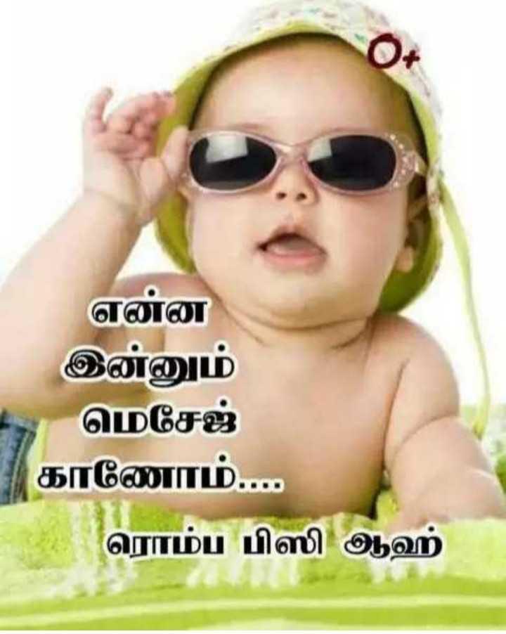 💃Rowdy Baby சேலஞ்ச் - என்ன இன்னும் மெசேஜ் காணோம் . . ரொம்ப பிஸி ஆy - ShareChat