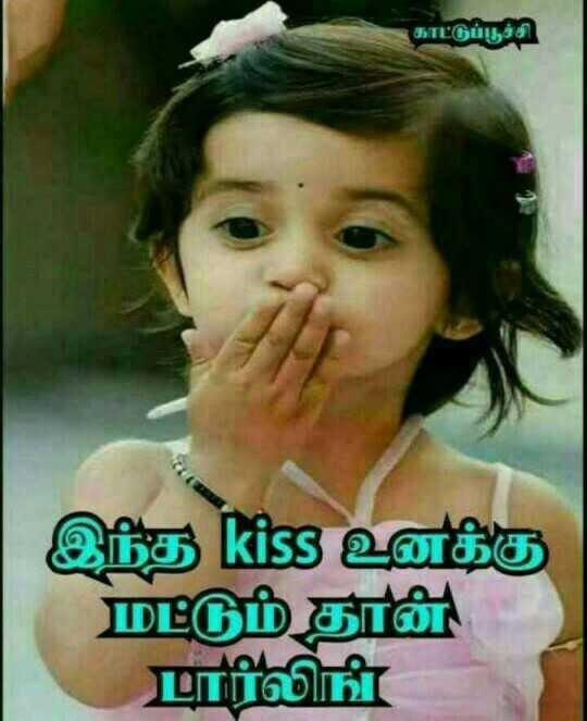 💃Rowdy Baby சேலஞ்ச் - காட்டுப்பூச்சி இந்த kiss உனக்கு மட்டும் தான் பார்லிங் - ShareChat