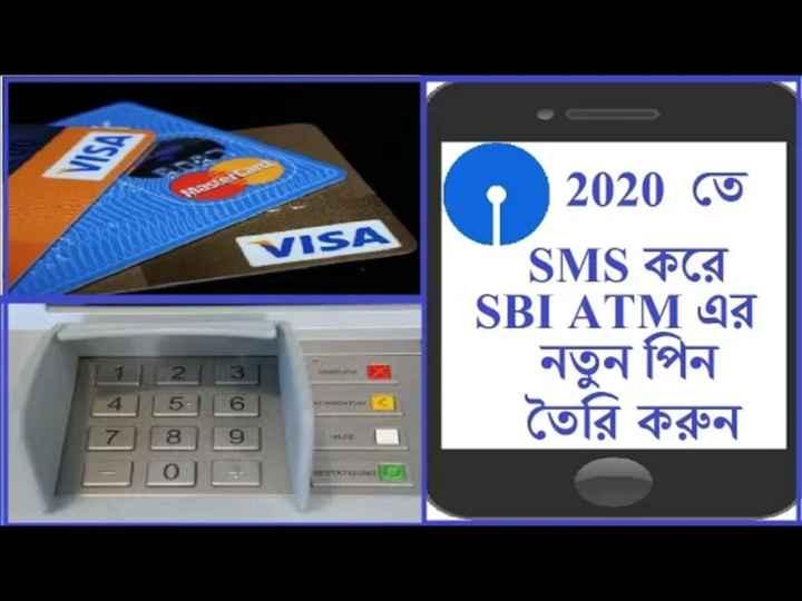 SBI এর নতুন নিয়ম 💰 - VISA 2020 তে SMS করে । SBI ATM 93 নতুন পিন । তৈরি করুন । | 4 | 7 - 5 | | 6 | 8 9 | ০ ] । - ShareChat