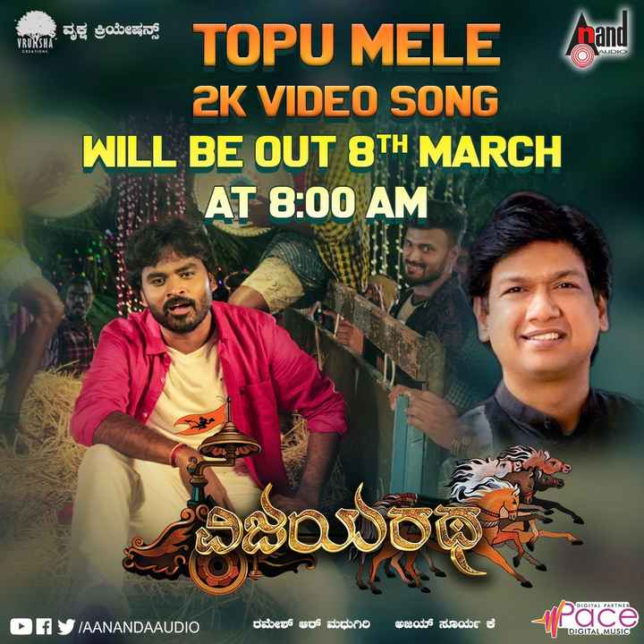 🎼SINGING - VRUXSHA Soreaans AUDIO TOPU MELE 2K VIDEO SONG WILL BE OUT 8TH MARCH AN AT 8 : 00 AM E wadon DIGITAL PARTNER DAY JAANANDAAUDIO ರಮೇಶ್ ಆರ್ ಮಧುಗಿರಿ ಅಜಯ್ ಸೂರ್ಯ ಕ DIGITAL MUSIC - ShareChat