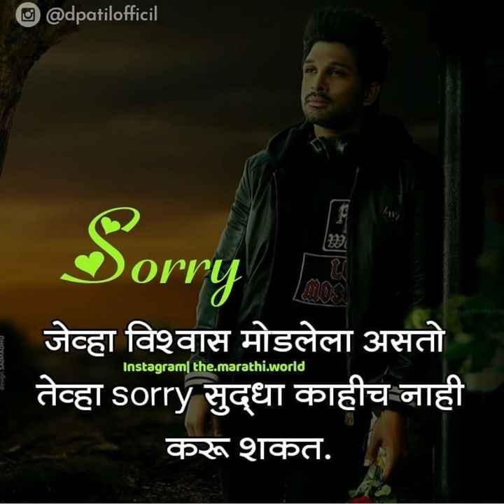 SORRY स्टेटस - @ dpatilofficil Sorry SAMADHU Instagram the . marathi . world de जेव्हा विश्वास मोडलेला असतो तेव्हा sorry सुद्धा काहीच नाही करू शकत . - ShareChat