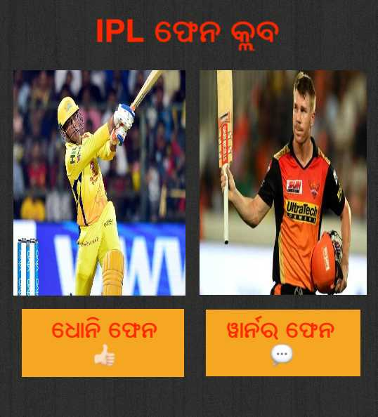 SRH vs CSK - ShareChat