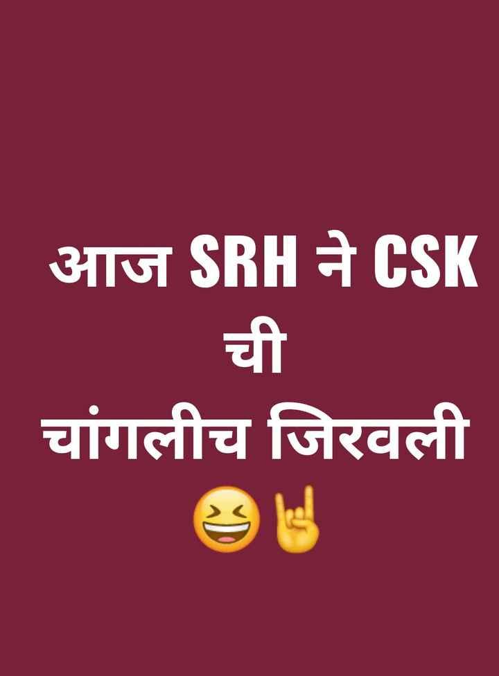 🏏SRH vs CSK - ShareChat