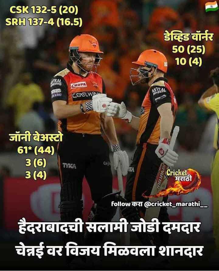 🏏SRH vs CSK - csuE2 - 5 ( 20 ) SUP00E74 ( 16 . 3 ) डेव्हिड वॉर्नर 50 ( 25 ) 10 ( 4 ) TRAI ( 120PA HESIVES HI ) RADO COOLWIN जॉनी बेअस्टो 61 * ( 44 ) 3 ( O ) ३० ) TYKA SEA Cricket मराठी Cricket ' follow करा @ cricket _ marathi _ _ हैदराबादची सलामी जोडी दमदार चेन्नई वर विजय मिळवला शानदार - ShareChat