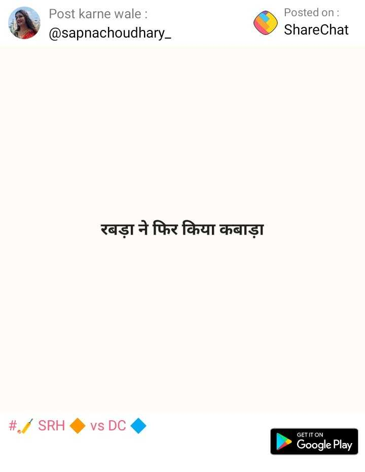 🏏 SRH 🔶 vs DC 🔷 - Post karne wale : @ sapnachoudhary Posted on : ShareChat रबड़ा ने फिर किया कबाड़ा # . / SRH vs DC GET IT ON Google Play - ShareChat