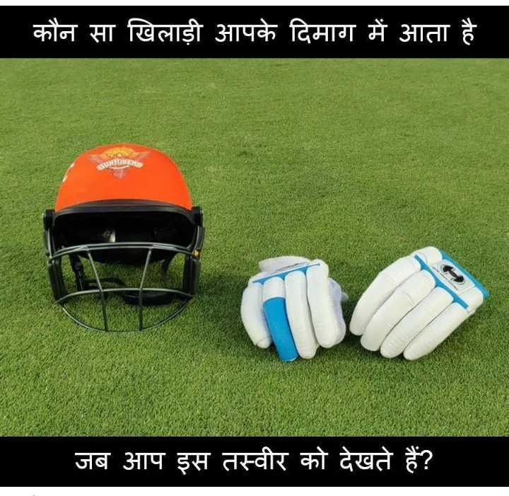 SRH vs KKR - कौन सा खिलाड़ी आपके दिमाग में आता है । जब आप इस तस्वीर को देखते हैं ? - ShareChat