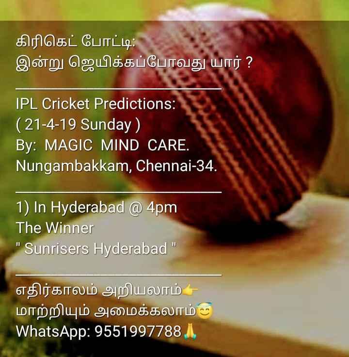 🏏SRH vs KKR - கிரிகெட் போட்டி : இன்று ஜெயிக்கப்போவது யார் ? IPL Cricket Predictions : ( 21 - 4 - 19 Sunday ) By : MAGIC MIND CARE . ' Nungambakkam , Chennai - 34 . 1 ) In Hyderabad @ 4pm The Winner Sunrisers Hyderabad எதிர்காலம் அறியலாம் - மாற்றியும் அமைக்கலாம் . WhatsApp : 9551997788 II - ShareChat