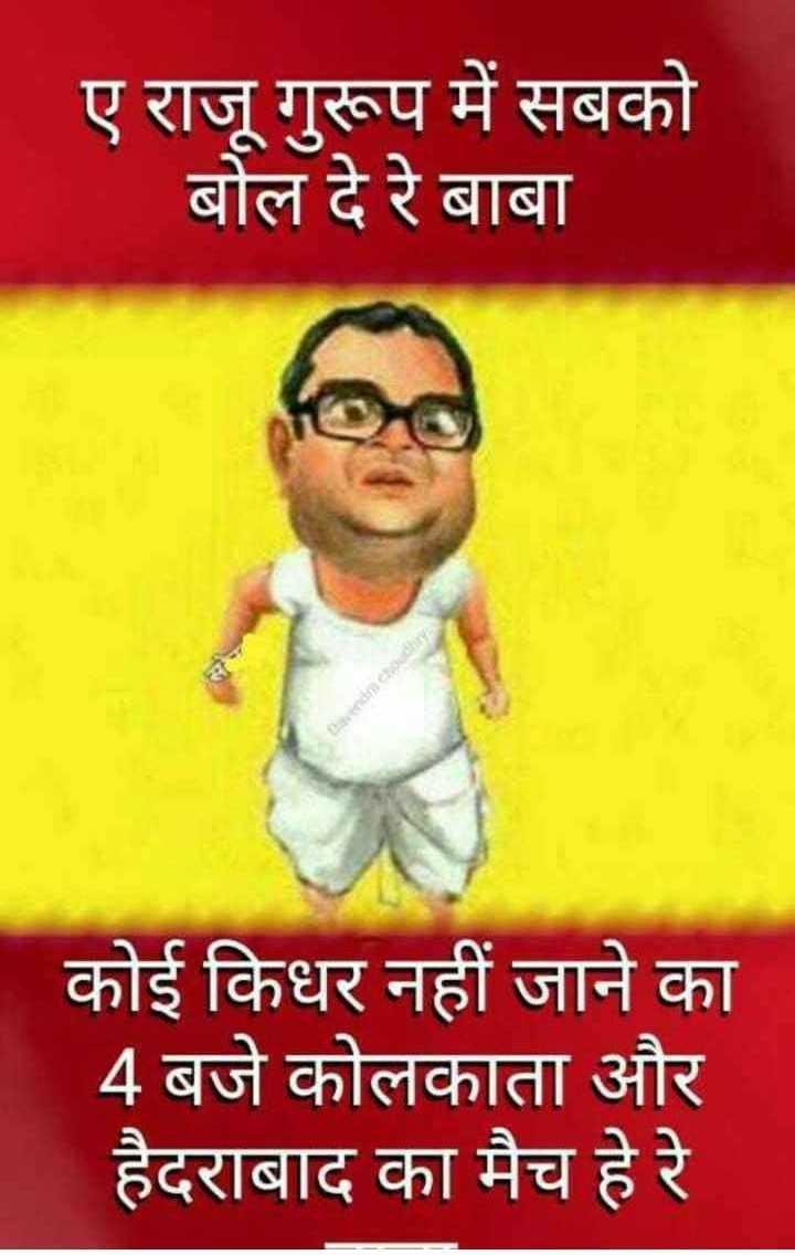 🏏 SRH 🔶 vs KKR 🖤 - ए राजू गुरूप में सबको बोल दे रे बाबा कोई किधर नहीं जाने का 4 बजे कोलकाता और हैदराबाद का मैच हे रे । - ShareChat