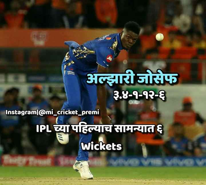 🏏SRH vs MI - अल्झारी जोसेफ ३ . ४ - १ - १२ - १ Instagram @ mi _ cricket _ premi IPL च्या पहिल्याच सामन्यात ६ Wickets - ShareChat