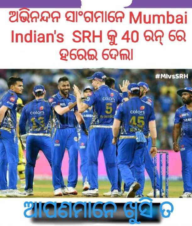 SRH vs MI - । ଅଭିନନ୍ଦନ ସାଂଗମାନେ Mumbai | Indian ' s SRH କୁ 40 ରନ୍ ରେ ହରେଇ ଦେଲା । # MlvsSRH । colors colors colors Breda S on on OKA ONIA ON Vivo Vivo VIVO ଆପଣମାନେ ଖୁସି - ShareChat