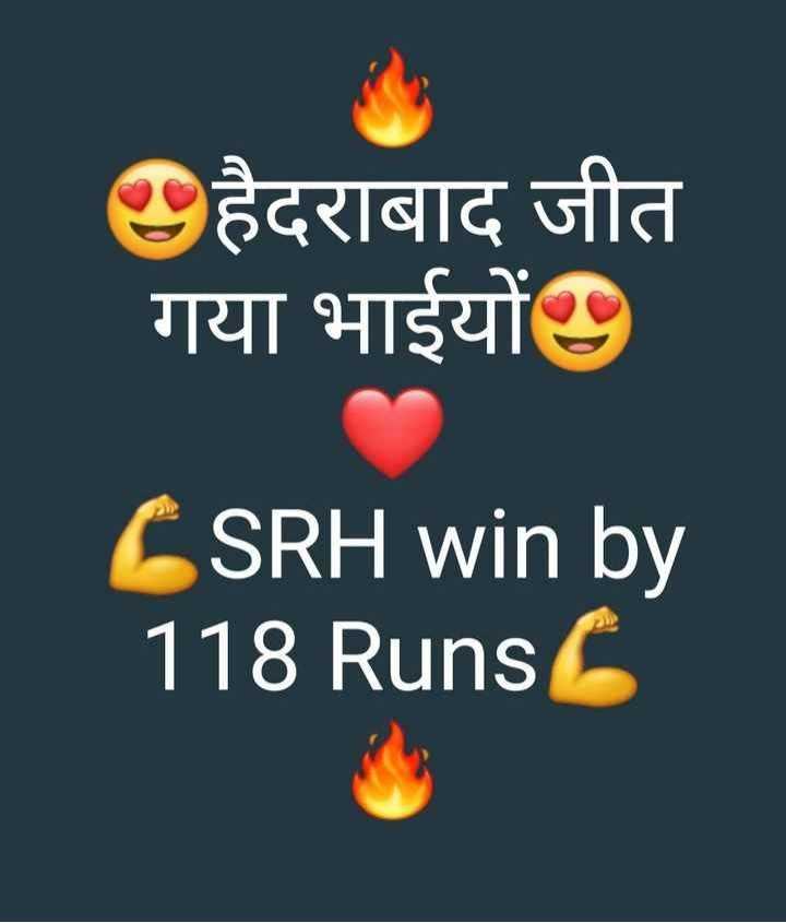 🏏SRH 🔶 vs RCB ❤️ - हैदराबाद जीत गया भाईयों CSRH win by 118 Runs - ShareChat