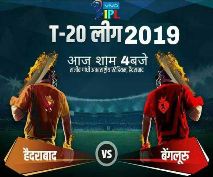 🏏SRH 🔶 vs RCB ❤️ - Vivo IPL T - 20 लीग2019 आज शाम 4बजे राजीव गांधी अंतराष्ट्रीय स्टेडियम , हैदराबाद हैदराबाद बेंगलूट - ShareChat