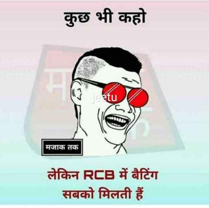🏏SRH 🔶 vs RCB ❤️ - कुछ भी कहो etu मजाक तक लेकिन RCB में बैटिंग सबको मिलती हैं । - ShareChat