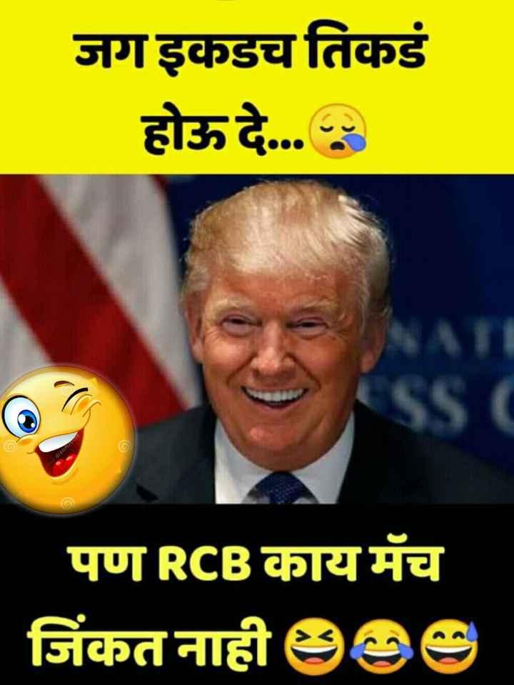🏏SRH vs RCB - जग इकड्च तिकडे होऊ दे . . . dreom पण RCB कायमंच जिंकत नाही - ShareChat