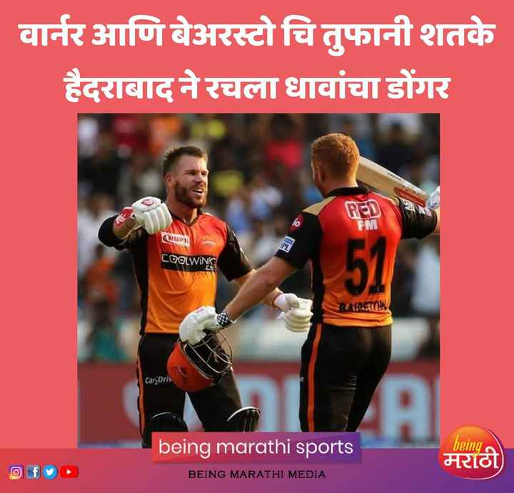 🏏SRH vs RCB - वार्नर आणि बेअरस्टो चितुफानी शतके हैदराबाद ने रचला धावांचा डोंगर RED FM COOLWINK Car Drit heing a being marathi sports BEING MARATHI MEDIA मराठी ) - ShareChat