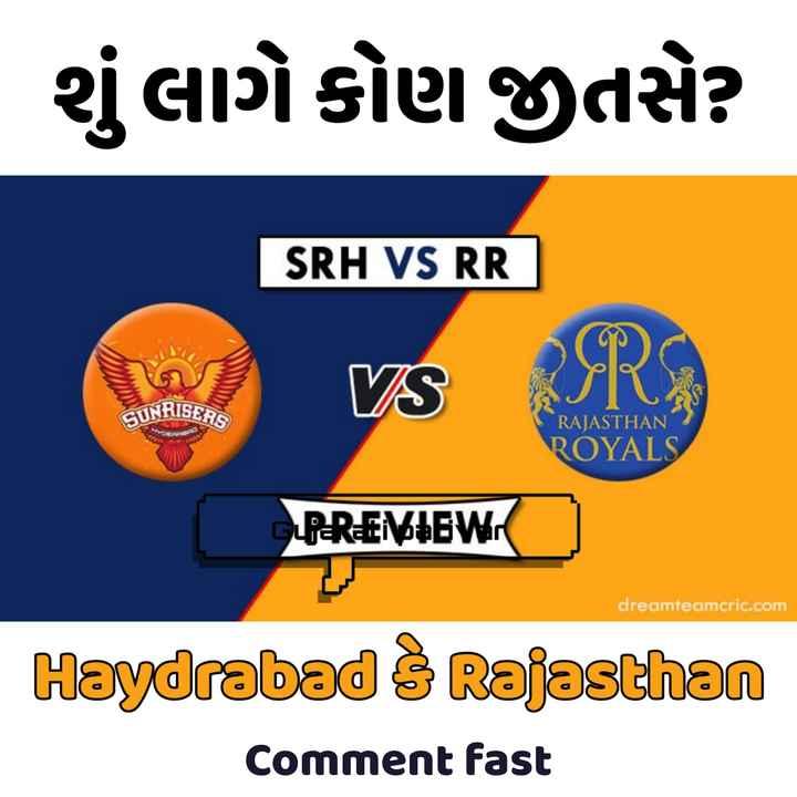 🔶 SRH vs RR 💙 - શું લાગે કોણ જીતશેર SRH VS RR VS SR , SUNRISERS One RAJASTHAN ROYALS PEREKBWA dreamteamcric . com Haydrabad $ Rajasthan Comment fast - ShareChat
