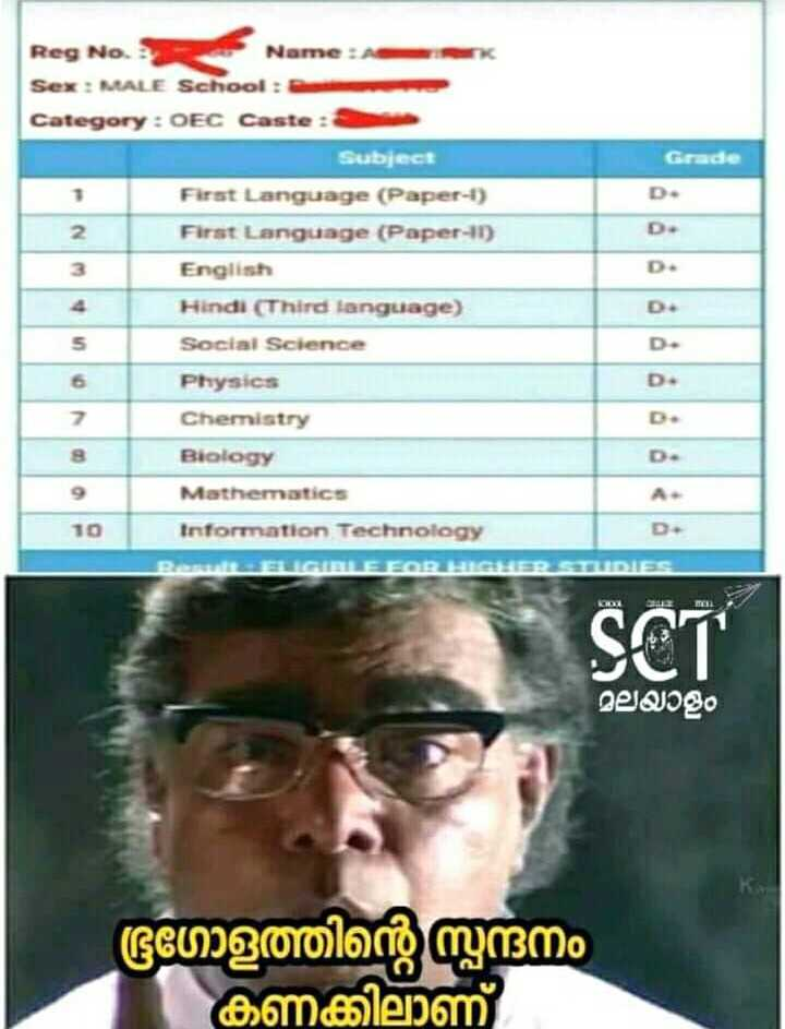 SSLC റിസൾട്ട് - Reg No . Name Sex : MALE School Category : OEC Caste : Subject First Language ( Paper - 1 ) First Language ( Paper - 11 ) English Grande D D D . Hindi ( Third language ) Social Science 0 ൽ D Physics Chemistry Biology 9 Mathematics 10 Information Technology മ SCT മലയാളം ഭൂഗോളത്തിന്റെ സ്പന്ദനം കണക്കിലാണ് - ShareChat