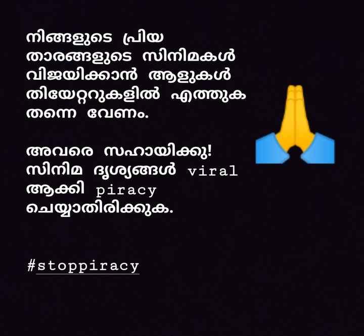 STOP PIRACY! - നിങ്ങളുടെ പ്രിയ താരങ്ങളുടെ സിനിമകൾ വിജയിക്കാൻ ആളുകൾ തിയേറ്ററുകളിൽ എത്തുക തന്നെ വേണം . അവരെ സഹായിക്കു ! സിനിമ ദൃശ്യങ്ങൾ viral crocool piracy ചെയ്യാതിരിക്കുക . # stoppiracy - ShareChat