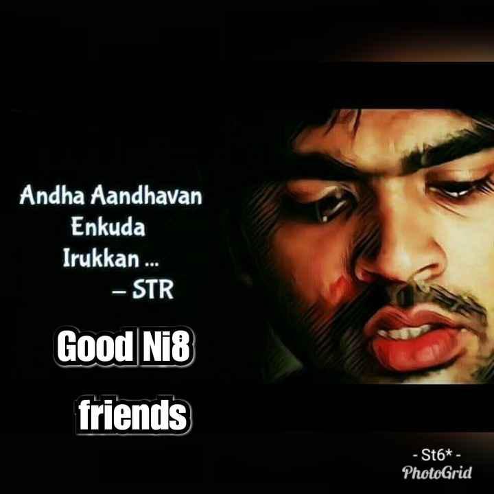 STR - Andha Aandhavan Enkuda Irukkan . . . - STR Good Ni8 friends - St6 * - PhotoGrid - ShareChat